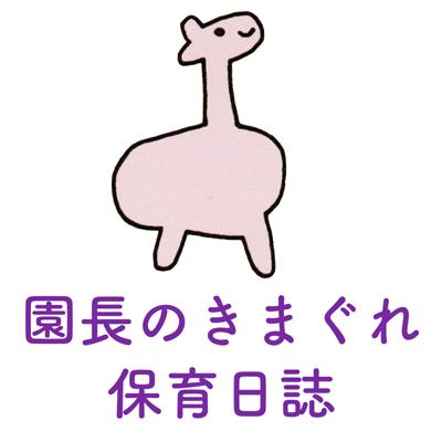 園長のブログ